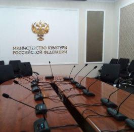 Конференц-система VISSONIC в Министерстве культуры РФ