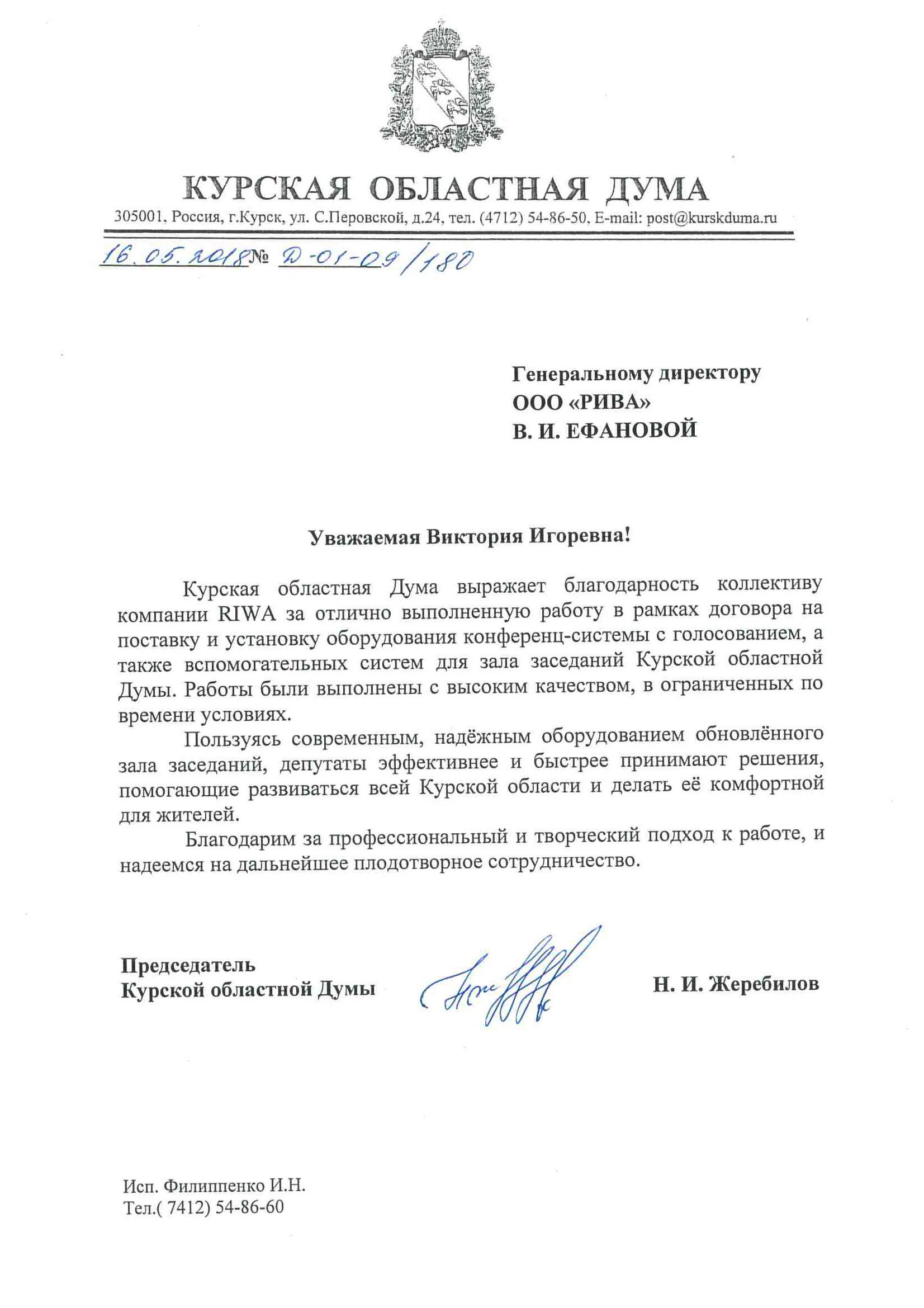 Благодарственное письмо Курской Думы для ООО РИВА