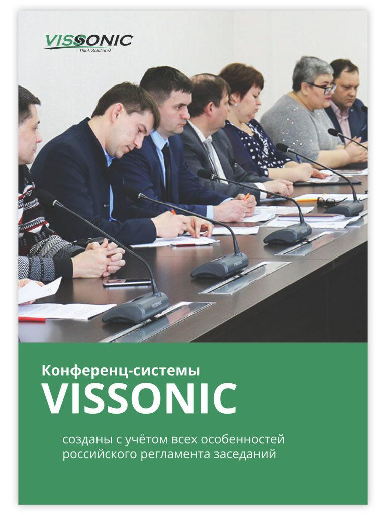 VISSONIC конференц-система для России