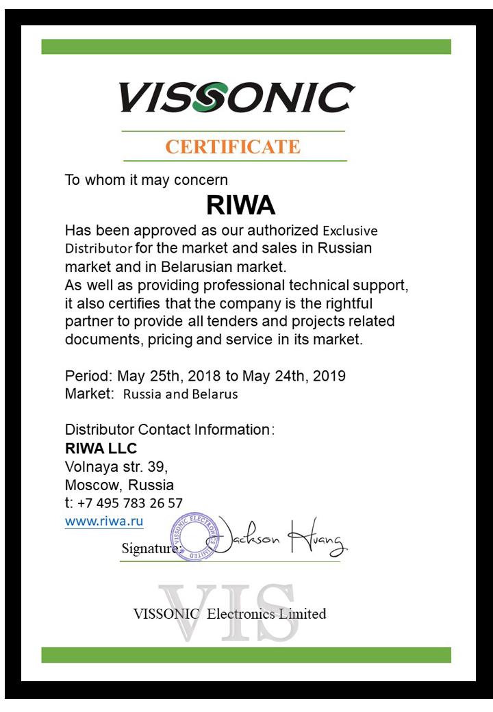 Сертификат дистрибьютора VISSONIC в России для ООО ИНТСАУНД