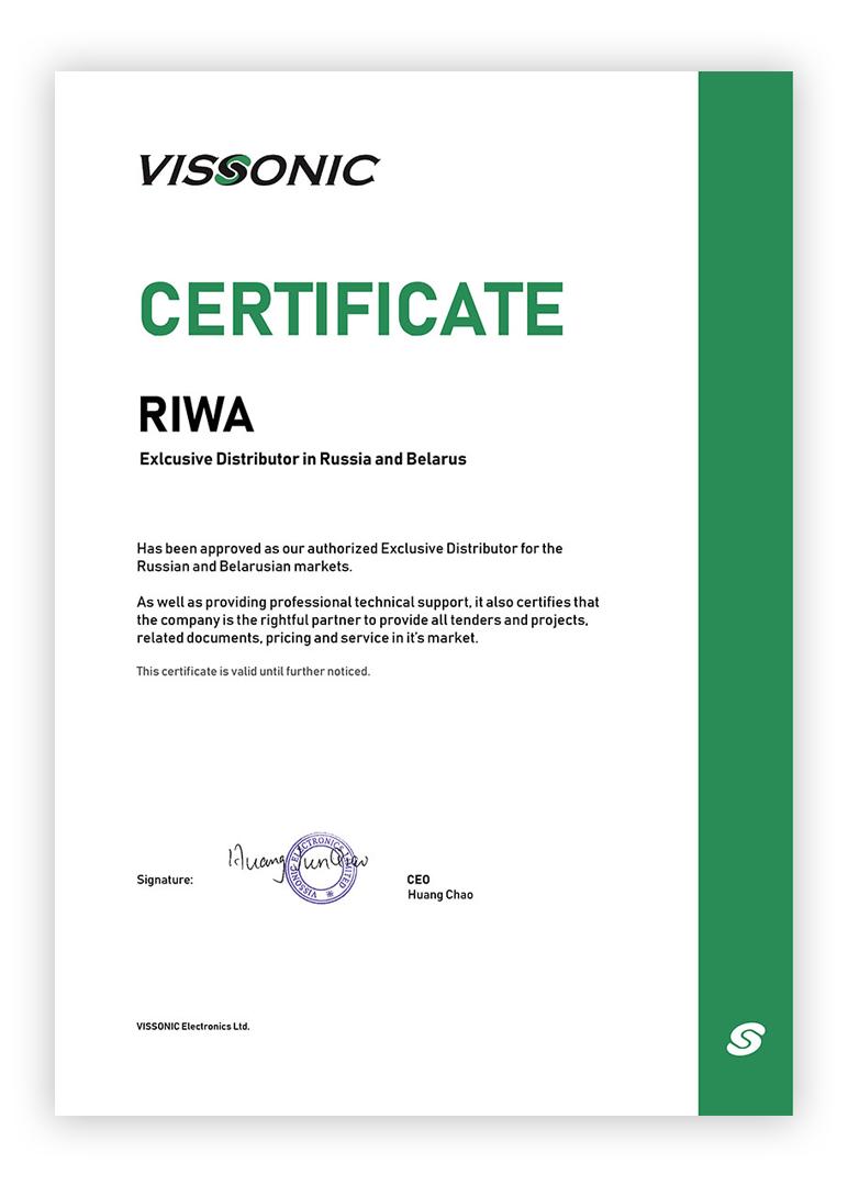 Сертификат эксклюзивного дистрибьютора VISSONIC