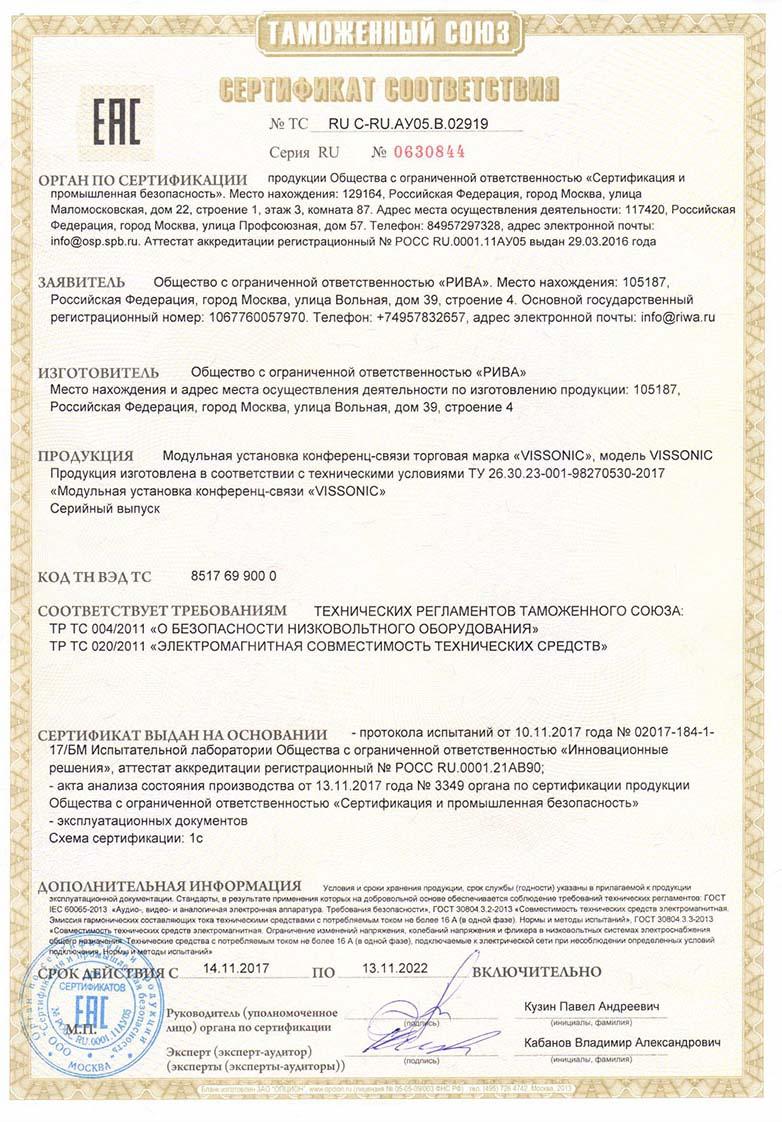 Сертификат на оборудование VISSONIC